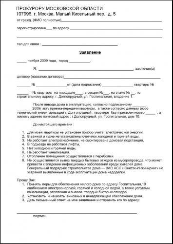 В_прокуратуру_Московской_области.1.jpg