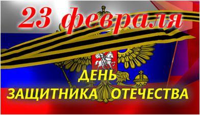 23fevralya_b.jpg