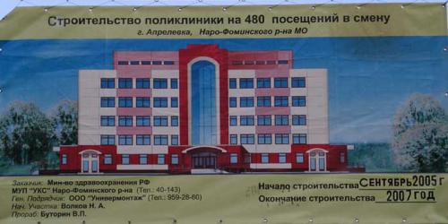Poliklinika.jpg